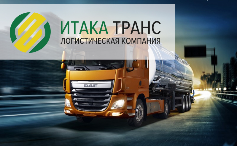 перевозка пищевых грузов наливом