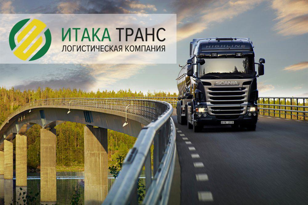 международные автоперевозки наливных грузов: пищевых, топливных, опасных
