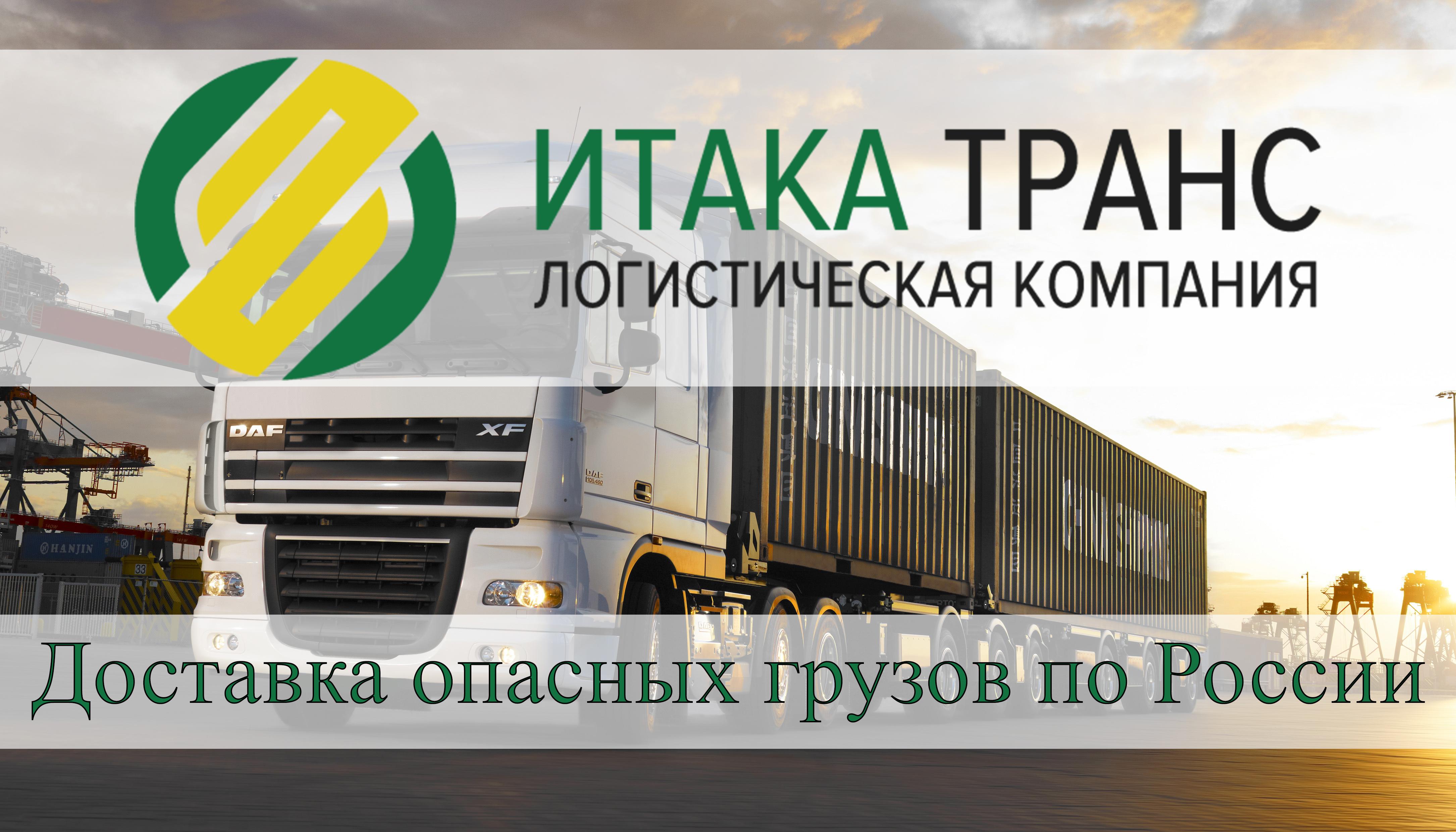 доставка опасных грузов по России