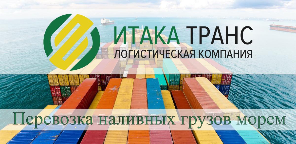 перевозки наливных грузов морем
