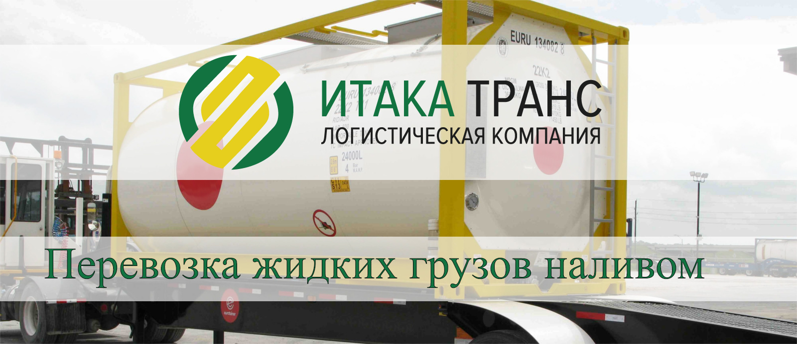 перевозка жидких грузов наливом